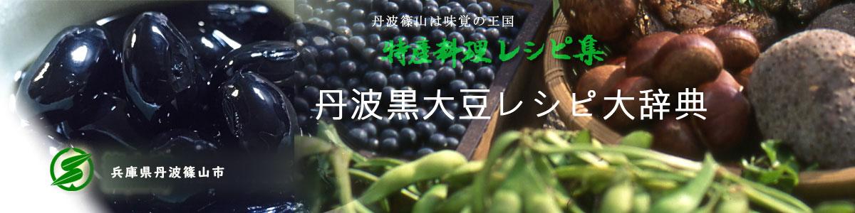 特産料理レシピ集 丹波黒大豆レシピ大辞典